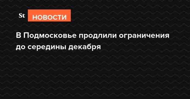 В Подмосковье продлили ограничения до середины декабря