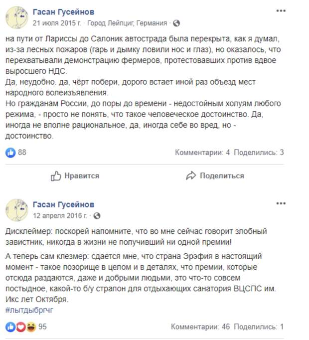 Гасан Гусейнов, русофоб, преподаватель Высшей школы экономики. Избранное