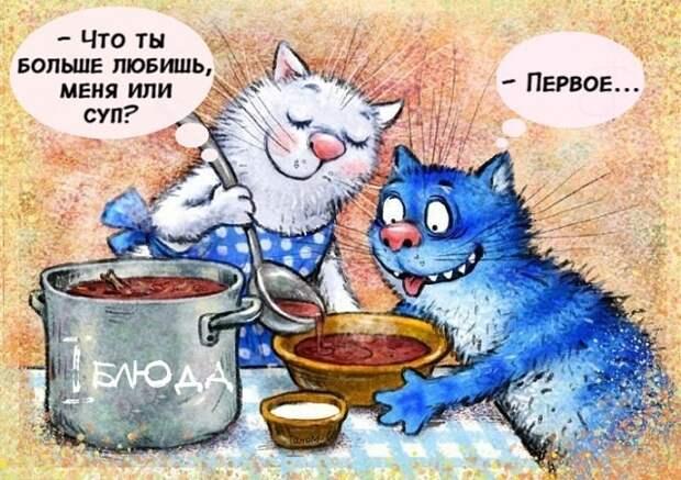 — Официант! Я не буду есть эту гадость! ! Позовите повара!...
