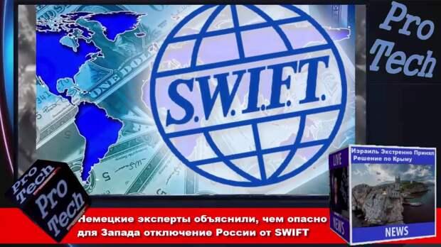 ЕС наконец-то признался, что он не в состоянии ни отключить Россию от SWIFT, ни остановить строительство «Северного потока — 2»