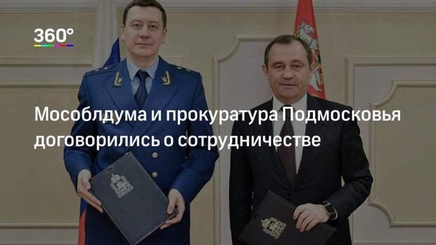 Мособлдума и прокуратура Подмосковья договорились о сотрудничестве