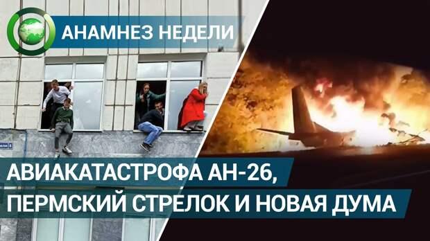 Анамнез недели. Авиакатастрофа Ан-26, пермский стрелок и новый состав Госдумы
