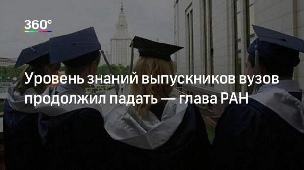 Уровень знаний выпускников вузов продолжил падать— глава РАН