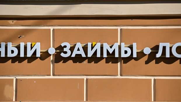 Жителям России дали рекомендации по оформлению микрозаймов