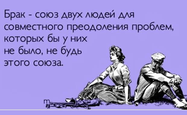 Юмористические картинки об отношениях