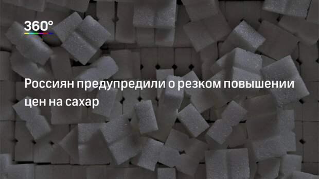 Россиян предупредили о резком повышении цен на сахар