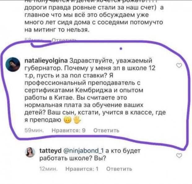 Учителя из класса сына Развожаева уволили после жалобы на низкую зарплату