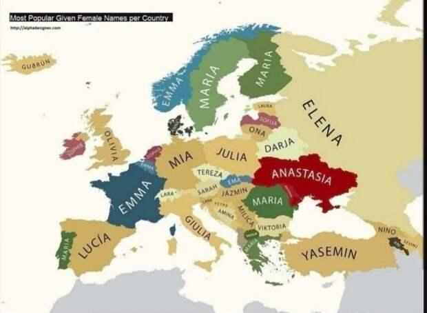 Самые распространенные имена в Европе