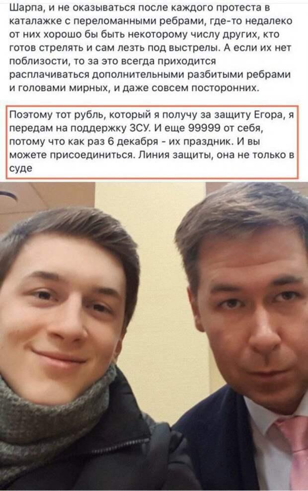 Адвокат Жукова спонсирует украинскую армию
