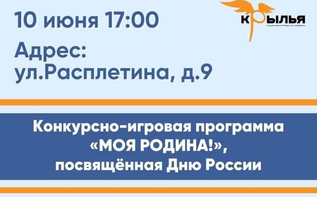 10 июня в Щукине пройдёт праздник ко Дню России