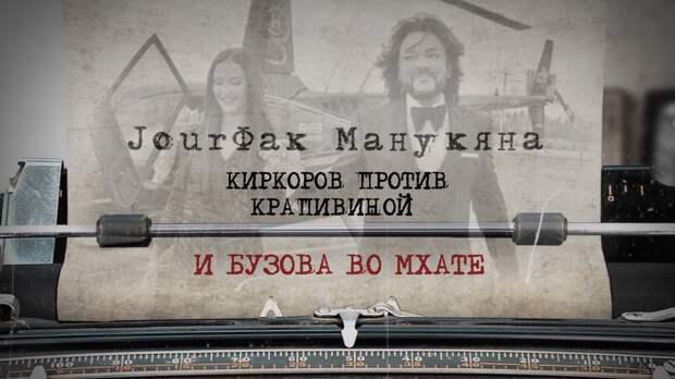 «JourФак Манукяна». Киркоров против Крапивиной и Бузова во МХАТе
