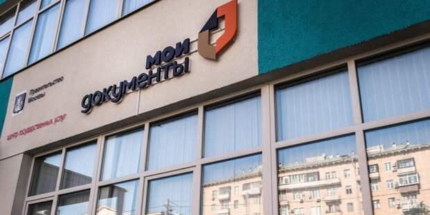 В МФЦ на улице Маршала Василевского бесплатно проконсультируют по видеосвязи