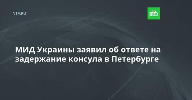 МИД Украины заявил об ответе на задержание консула в Петербурге
