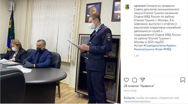 Муниципальные депутаты Южного Тушина обсудили работу полиции на очередном заседании