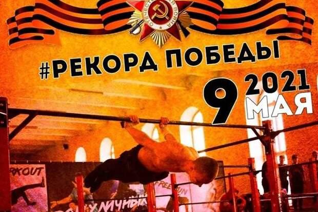 Воркаутеры предложили жителям Забайкалья совместно отжаться 27 759 раз в честь Дня Победы