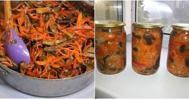 Рецепт вкуснейшей закуски в банках на зиму — «Баклажаны по-корейски». Готовить просто и быстро!