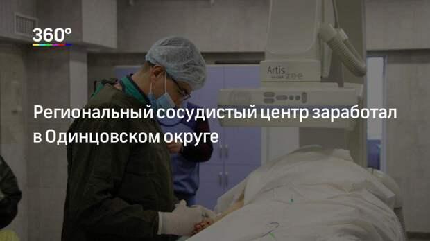 Региональный сосудистый центр заработал в Одинцовском округе