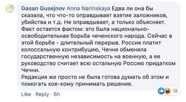 В ВШЭ пообещали проанализировать заявление профессора Гусейнова о теракте на Дубровке