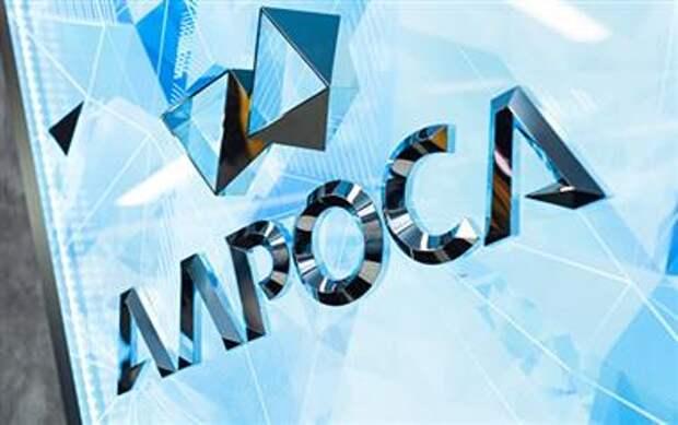 """Чистая прибыль """"АЛРОСА"""" по МСФО возросла в 1 квартале почти в 8 раз, достигну..."""