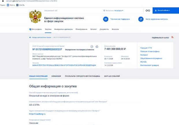 """Не смешите мой """"Эльбрус"""". Россия нашла  ответ на самые жёсткие санкции США"""