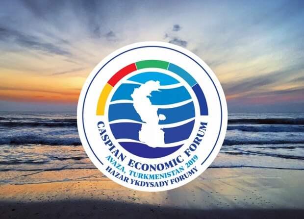 В городе Туркменбаши проходит I Каспийский экономический форум
