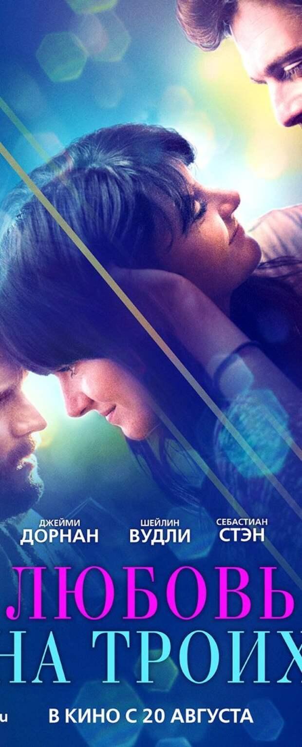 Новый трейлер к фильму «Любовь на троих»