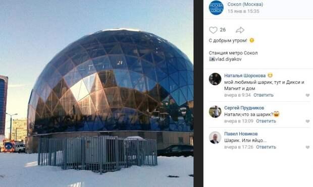 Фото дня: здание-яйцо на Соколе