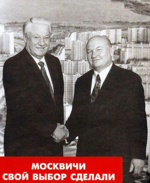 Политическая реклама 90-х