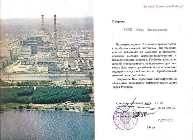 Темнокожие в Чернобыле всё таки были Ликвидаторы последствий ЧАЭС, Чернобыль, Длиннопост