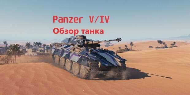 Лучший СТ на пятом уровне. Обзор на Panzer V/IV