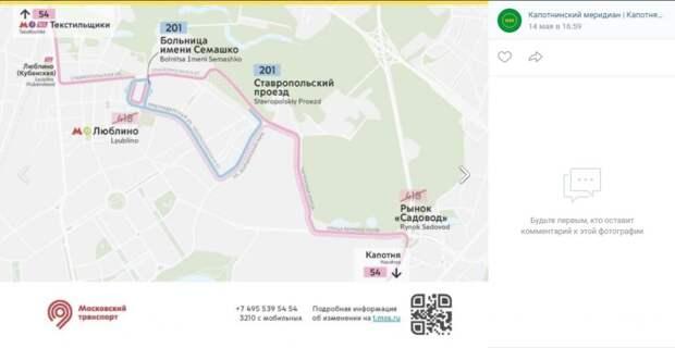 Два автобусных маршрута в Капотне объединили в один