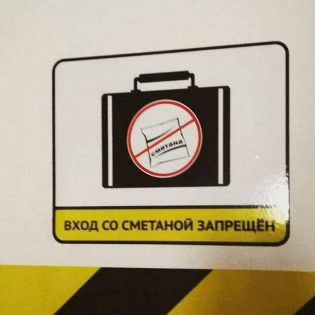 14. Вход в хинкальную со своей сметаной запрещен вход запрещен, не влезай убьет, объвления, прикол, россия, смешно, таблички, фото