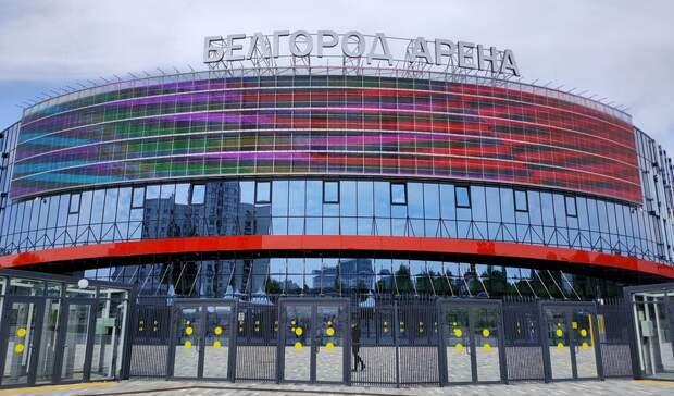 Металлоинвест инвестировал 1млрд рублей встроительство «Белгород Арены»