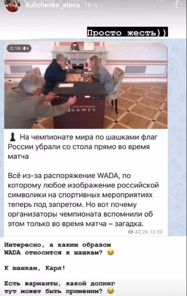 Сменившая спортивное гражданство россиянка Куличенко отреагировала на снятие флага России в финале ЧМ по шашкам