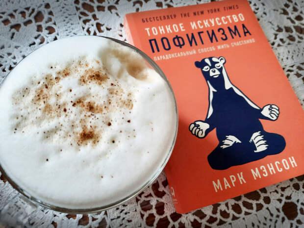 """Учит ли Марк Мэнсон, как стать пофигистом, в своей книге """"Тонкое искусство пофигизма""""?"""