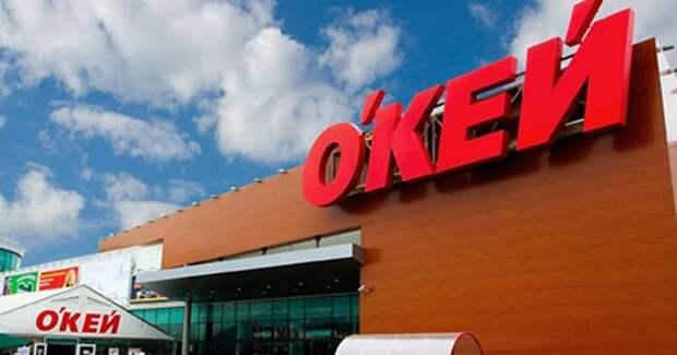 «О'Кей» отчиталась об убытках в 900 млн рублей за первую половину 2020 года
