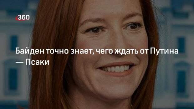 Байден точно знает, чего ждать от Путина— Псаки