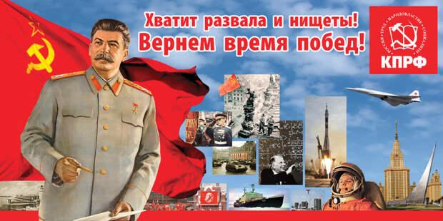 КПРФ решила использовать образ Сталина для агитации на выборах