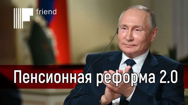 Пенсионная реформа 2.0. Обещания Путина и обязательная вакцинация