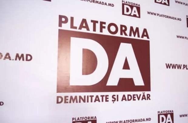 Платформа DA открыта для возможных коалиций