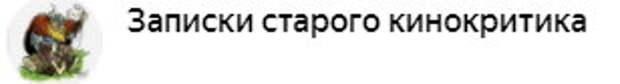 """""""Сказка странствий"""" / 1983. Читаем отзывы зарубежных зрителей"""
