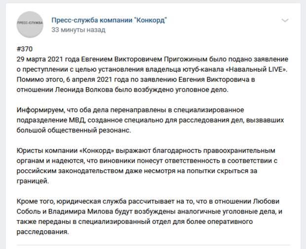 Юристы Пригожина рассчитывают на возбуждение уголовных дел в отношении Соболь и Милова