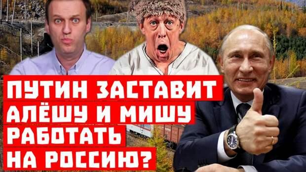 Мир, труд, май! Заставит ли Путин работать Навального на Россию?