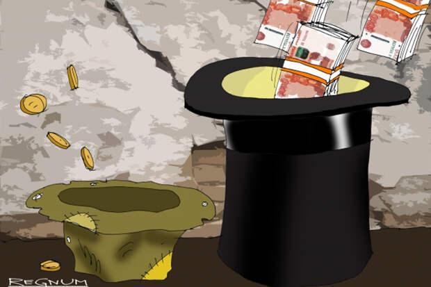 ЦБ и Минфин бьют рубль и ведут РФ к социальной катастрофе