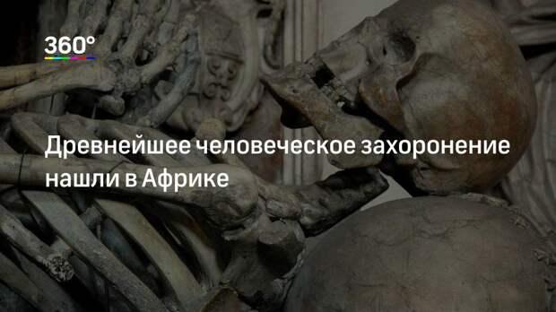Древнейшее человеческое захоронение нашли в Африке