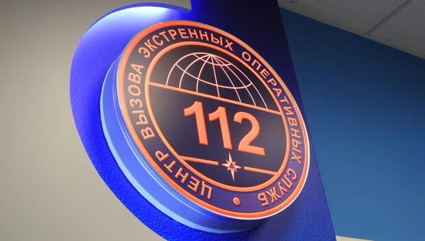 В МЧС отметили, что доверие к системе‑112 растет в Подмосковье