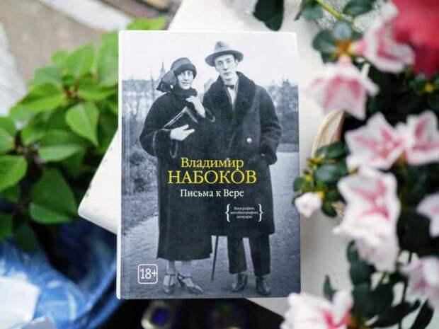 7 пронзительных книг о реальных историях великой любви