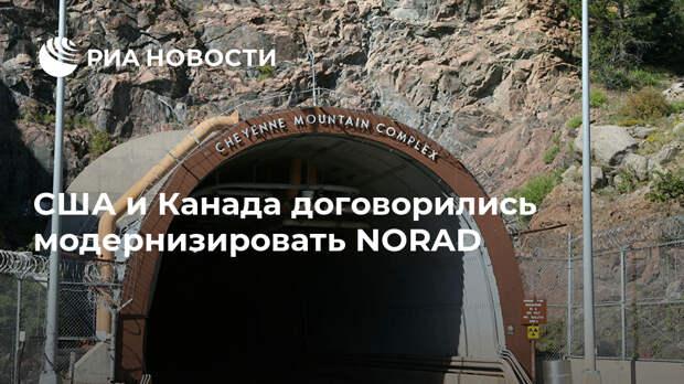 США и Канада договорились модернизировать NORAD
