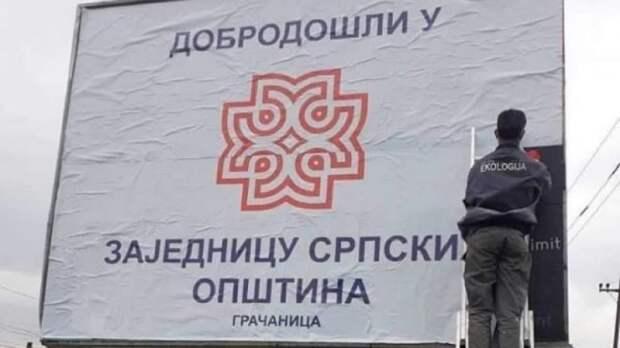 Власти Косово возбудили уголовное дело за баннер «Добро пожаловать в Содружество сербских муниципалитетов»