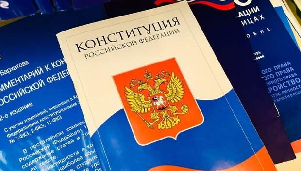 В Подмосковье начался прием заявок на голосование по Конституции по месту нахождения
